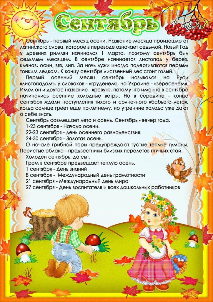 Консультация на тему осень в картинках